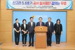 """자유한국당 해운대갑 당협 """"신고리 건설 중단은 무효"""""""