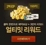 피파온라인3 인벤, 오늘 점검...2억 EP 지급 '심쿵'