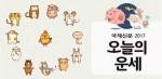 [오늘의 운세]7월 21일 '준비한 일 결실 보는' 운세 주인공은?
