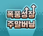 """피파온라인3 인벤, '폭풍 성장' 이벤트 사전 공개...""""심쿵"""""""