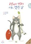 [어린이책동산] 고양이·생쥐가 함께 떠나는 여행 外