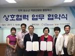 부산여성가족개발원·청소년진흥센터 협약