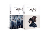 tvN 드라마 '비밀의 숲', 작가판 대본집 예약판매 시작