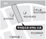 시민회관 옆 도로 '통째' 공영주차장으로