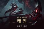 롤점검, 오늘 7.14패치 노트...신챔프 '케인' 전장 합류
