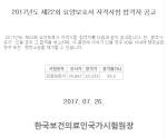 국시원, 오늘(26일) 요양보호사 합격자 발표...합격률 93.2%