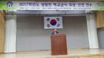 김해 학교급식, 역사 속 청렴을 배우다