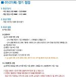 피파온라인3 인벤, 오늘 10시간 점검...체감 개선·폭풍 성장 이벤트 '눈길'