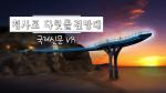 [VR]미리 가본 '청사포 다릿돌 전망대'