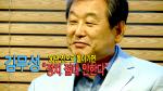 [영상]김무성 30년 전으로 돌아가면 '정치 절대 안한다'