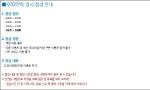 """피파온라인3 인벤, 점검 4차 연장...뿔난 유저 """"이거 실화냐"""""""