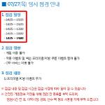 피파온라인3 인벤, 결국 점검 5차 연장...보상안은?