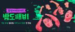 """[밤도깨비] 불면 그리는 프로그램…김종현 팬 """"우리 부기 기대해"""""""