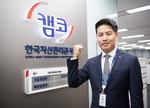 신의 직장을 뚫은 지역 청년들 <4> 캠코 김태수 선임주임