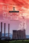 [신간 돋보기] 석탄·석유와 민주주의의 관계