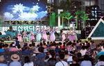 부산바다축제 대미는 열린음악회
