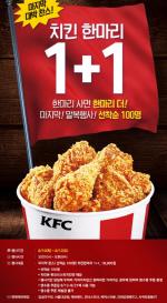 """말복 맞이 KFC '치킨 1+1' 행사, 네티즌 """"KFC 치킨각"""""""