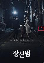 [개봉영화 예고편.txt] <3> 장산범