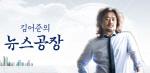 """'tbs 교통방송' 박지원 """"안철수, 유승민 단일화 위해 수차례 모임"""""""