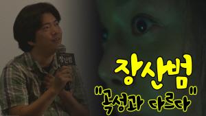 """[영상] 부산 찾은 영화 '장산범'...허정 감독 """"곡성과 비슷하지만 달라""""'"""