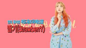 [영상]유튜브에서 화제를 몰았던 인디 뮤지션 '위드유'의 신곡 '딸기'는?'