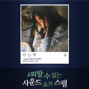 """'개봉 D-1' 영화 장산범, 시사회 후기 살펴보니...""""작년은 곡성 올해는 장산범""""'"""
