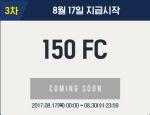 피파온라인3 인벤, 오늘 점검...150 FC 지급 '심쿵'