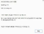 """'속기록 파문에' MBC 경력직 기자 채용공고 결국 철회 """"당사 내부 사정으로..."""""""