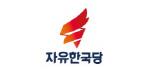 """자유한국당, 의원 보좌진에게 '당비 납부 의무화' 논란 """"4급 月 5만, 9급 1만 원 이상"""""""