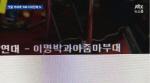 NK지식인연대, 이명박 지지 '늘푸른희망연대' 국정원 '댓글부대' 동원 의혹