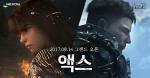 넥슨 '액스' 내달 14일 출시...'리니지M' 등에 도전장