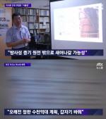 """'JTBC 뉴스룸' 한빛 4호기, 이물질 발견 """"최악의 경우 방사성 물질 밖으로 나갈 수도"""""""