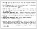 [김해창 교수의 에너지전환 이야기] 4. 공론화에 오른 신고리5·6호기 건설, '졸속위법허가' 무엇이 문제였나?