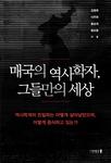 [신간 돋보기] 역사 연구자들 첨예한 논쟁