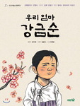 [어린이책동산] 일제강점기 아픈역사 '군함도' 外