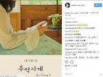 """차오루, 허영지 자작곡 """"기대되네요""""...깨알 홍보"""