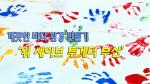 [영상] 임페리얼, 해양 보호활동 '위 세이브 투게더 부산'