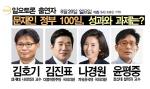 '생방송 일요토론' 문재인 정부 100일, 성과와 과제는?