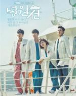 '병원선' 하지원-강민혁-이서원-김인식, 청춘 의사 4인방 포스터…청춘과 어른 사이