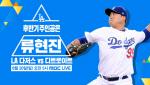 [MLB] LA다저스 류현진, 디트로이트 상대로 5승 재도전…20일 위성 생중계