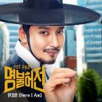 '명불허전' OST 버즈 민경훈 'Here I Am'…'파워 두성'으로 극에 강렬함 더한다