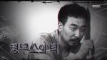 김정련·안창호 '타벽통보법'으로 서대문형무소에서도 독립운동...
