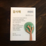 """김소영 아나운서, MBC로부터 받은 감사패엔 """"MBC 아나운서 식구들"""""""
