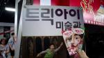 [부산스탑]남포동 이색체험관 '트릭아이미술관', '영화체험박물관'