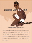 [글 한 줄 그림 한 장] 자유를 찾아 날아간 화살 '시마론'