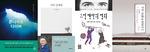 [새 책] 문나이트 다이버(덴도 아라타 지음·송태욱 옮김) 外