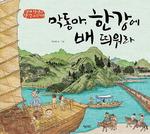 [어린이책동산] 정선이 그린 한강의 옛모습 外