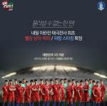 """[러시아 월드컵] 한국 VS 이란 밤 9시로 변경된 이유...""""중국-우즈벡 경기 때문"""""""