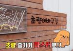 [부산스탑] 초량 즐기기...'이바구길부터 차이나타운까지'