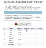 한국교육과정평가원, 2017년 9월 모의고사 각 과목별 정답 공개 시간은?